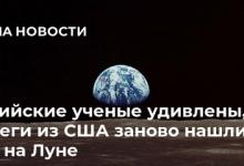 Американцы наконец-то признали, что на Луне есть вода