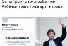 Сын за отца отвечает: аккаунт несовершеннолетнего сына Трампа заблокирован