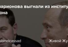 Акела промахнулся: известный правозащитник Илларионов уволен из-за несоответствия «линии партии»
