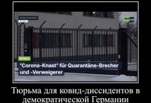 Тени забытых предков: в Германии построили концлагерь для ковид-диссидентов