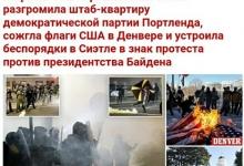 Show must go on: В США вспыхнули беспорядки после инаугурации Байдена