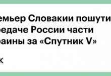 Удар ниже пояса: премьер-министр Словакии троллит Украину