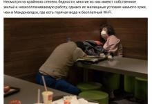 Макбеженцы: в Японии и Гонконге люди ночуют в Макдаке, чтобы не тратить время на поездку домой