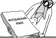 Президент Молдавии предлагает переименовать молдавский язык в румынский