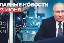 Новости дня — 23 июня: инцидент с британским эсминцем, инспекция ВОЗ и температурные рекорды в Центральной России
