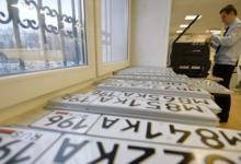 В Госдуму внесли проект об аукционах на красивые автомобильные номера