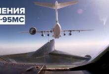 Дозаправка в воздухе: Ту-95МС отработал учения в небе над Поволжьем