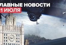 Новости дня — 31 июля: Путин о помощи Турции, МИД РФ направил ноту Киеву, новый законопроект МВД