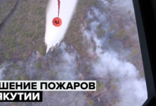 Работа ВКС России по тушению пожаров в Якутии — видео