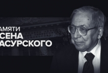Ушёл из жизни Ясен Засурский
