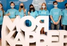 В Москве 850 подростков прошли обучение в рамках проекта «Лето моей карьеры»