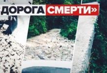 Дорога смерти: жители двух сочинских сёл ежедневно ездят над пропастью