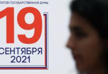 ЦИК: явка на выборы в Госдуму по России составила 16,85% на 20:00 мск