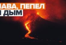В Испании вулкан на острове Пальма извергается седьмой день — видео