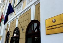СК Белоруссии задержал жену застрелившего сотрудника КГБ