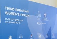 Подведены итоги работы Евразийского женского форума