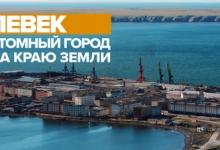 Самый северный город России: как живут люди в чукотском Певеке