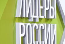 Региональные финалы треков «Лидеров России» для ПФО состоятся в Нижнем Новгороде 22—24 октября