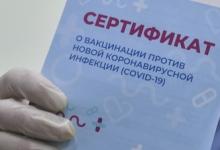 Россия и Израиль обсудили взаимное признание сертификатов о вакцинации от COVID-19