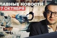Новости дня — 27 октября: взрыв газа в Красногорске, назначение Хабенского худруком МХТ имени Чехова